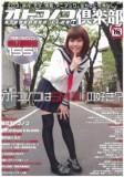 otokonoko-club-02