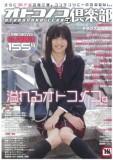 otokonoko-club-03