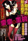 Nana to Kaoru. Chapter 1