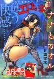 nanatokaoru14_00