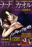 Nana to Kaoru. Chapter 29. Dangerous practice, paedophilia and manipulations