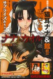 Nana to Kaoru. Chapter 46. Anal/oral play and doctors
